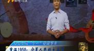 """新闻话题""""十一""""特别节目 重温1958:宁夏人民的大喜事"""