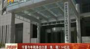 宁夏今年税务出口退(免)税7.94亿元-181022