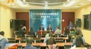 2018中国国际生态竞争力峰会将于10月30日在银川举行-181026