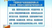 宁夏国有资产投资控股集团有限公司原总经理、党委副书记屠国军被开除党籍和公职-181009