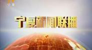 宁夏新闻联播(卫视)-181026