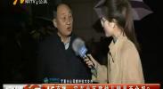 4G直播:安东小区建幼儿园是否合规-181019