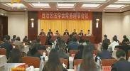 自治区法学会常务理事会议在银川召开-181026