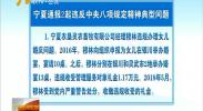 宁夏通报2起违反中央八项规定精神典型问题-181015