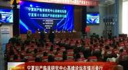 宁夏妇产临床研究中心高峰论坛在银川举行-181023