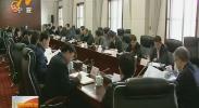 自治区人大常委会召开第14次主任会议-181029