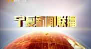 宁夏新闻联播-181031