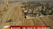 银川市兴庆区:实施12项水利工程 让群众用水更安全-181028