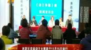 西夏区首届诗王大赛将于11月15日举行-181028