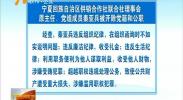 宁夏回族自治区供销合作社联合社理事会原主任、党组成员秦亚兵被开除党籍和公职-181009