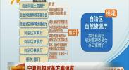 (宁夏机构改革方案速览)调整优化自治区政府机构和职能-181020