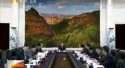 自治区党委常委会召开会议 传达学习习近平总书记在中央全面依法治国委员会第一次会议上的重要讲话精神 石泰峰主持会议并讲话-181012