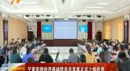 宁夏宏观经济基础信息共享库正式上线应用-181028