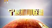 宁夏新闻联播(卫视)-181009
