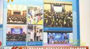 全区宗教界代表参观宁夏回族自治区成立六十周年大型成就展-181025