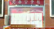"""(壮阔东方潮 奋进新时代)宁夏全力推进政务公开 让权力在""""阳光""""下运行-181013"""