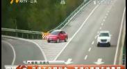 交通不文明行为:高速公路倒车被重罚-181009