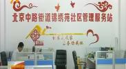 【奋斗新时代】马冬梅:倾心做好社区服务 热忱奉献各族居民-181006