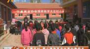 百企帮百村 爱心捐助西吉大茬村教学点-181018
