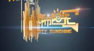 都市阳光-181031