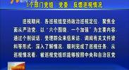 自治区党委巡视组向经信委等8个部门党组(党委)反馈巡视情况-181009