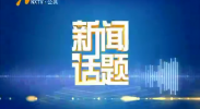"""(新闻话题)探寻盐池脱贫""""密码""""-181025"""