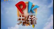PK先锋-181023