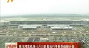 银川河东机场10月28日起执行冬航季航班计划-181023