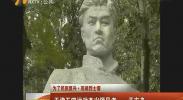 (为了民族复兴·英雄烈士谱)天津五四运动杰出领导者——于方舟-181014