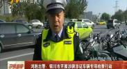 鸿胜出警:银川市开展涉牌涉证车辆专项检查行动-181031