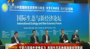 宁夏凸显绿色竞争实力 西部生态高地释放新经济势能-181031