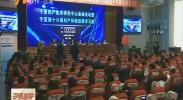 宁夏妇产临床研究中心高峰论坛在银川举行-181020