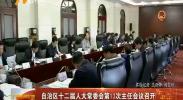 自治区人大常委会第13次主任会议召开-181001