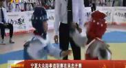 宁夏大众跆拳道联赛在吴忠开赛-181003