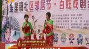 宁夏:文化软实力助力全面奔小康-181028