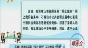 """曝光台:石嘴山市政府采购""""网上超市""""开出首张""""罚单""""-181026"""