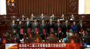 自治区十二届人大常委会第六次会议召开 石泰峰主持会议并讲话-181030