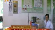 (壮阔东方潮 奋进新时代) 宁夏:三个全覆盖 解决群众看病最后一公里问题-181028