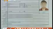 金凤警方全力追捕网上在逃人员-181024