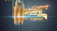 都市阳光-181005
