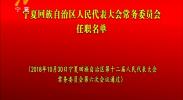 宁夏回族自治区人民代表大会常务委员会任职名单-181030