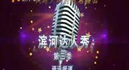 滨河达人秀-资讯报道-181011