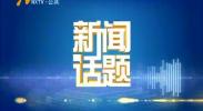 (解读宁夏机构改革方案)建设美丽新宁夏 共圆伟大中国梦-181022