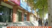 永宁县公布校外培训机构违规办学名单-181031