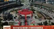 银川市金凤区集体婚礼引领移风易俗新风尚-181011