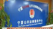 宁夏公共法律服务平台实现24小时不间断服务-181018