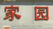 (建设美丽新宁夏·《家园》人物说家园)王菊茹:宁夏 永远有你们的一个家-181002