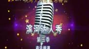 滨河达人秀第三季 资讯报道-181009
