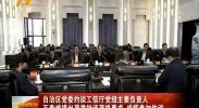 自治区党委约谈工信厅党组主要负责人 石泰峰提出严肃批评严格要求 咸辉参加约谈-181031