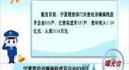曝光台:宁夏查处涉嫌骗税虚开企业639户-181030